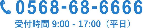 0568-68-6666