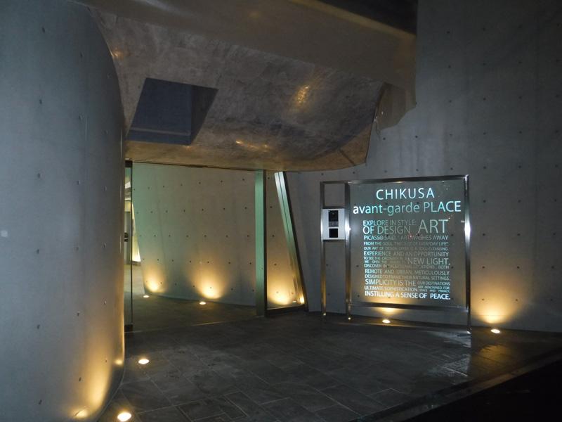 名喜商事 施行実績|CHIKUSA avant-garde PLACE
